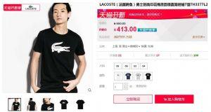法国鳄鱼lacoste男装短袖T恤2019新春夏装