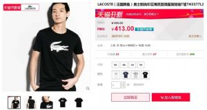 法国鳄鱼lacoste男装短袖圆领T恤