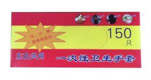 防滑透明一次性卫生手套厂家