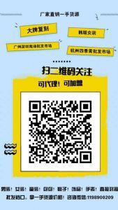 杭州,广州韩国东大门女装童装批发,厂家直销一手货源号,微信一件代图片