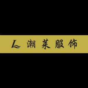 广州潮牌男装实体店批发,一手货源,诚招代理,一件代发