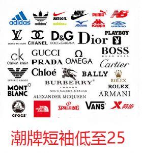 广州潮牌服饰货源低至25元  零手货源  一件代发图片