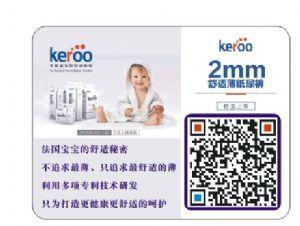 轻创业资讯!为什么选择做Keroo纸尿裤代理?图片