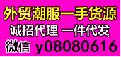 常熟外贸村杭州四季青服装潮牌西服正装仓库一件代发批发图片