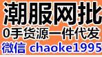 广州潮牌诚招代理 拥有全网火爆新款原版复刻1:1 一件批发代发!图片