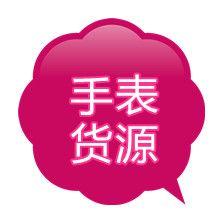 广州手表批发  全国诚招实体、微商实力代理  一件代发 厂家直销图片