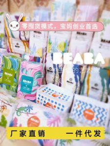 BEABA 纸尿裤诚招代理合作加盟,厂家一件代发,零囤货