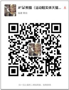 A°熊猫(真标运动鞋供货天猫,京东,亚马逊,等各大平台外贸,实体店)店铺图片