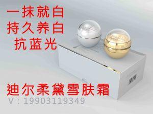 新品促销买2盒减200元美白抗蓝光迪尔柔黛雪肤霜