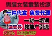 温州女装厂家货源 货源网淘宝微商货源一件代发全国包邮图片