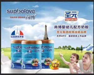 圣元尚博牛奶粉官方招代理  一件代发图片