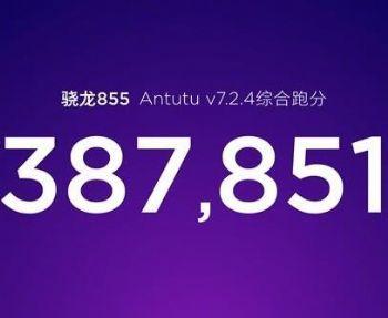 小米9性价比怎么样?安兔兔综合跑分高达387851