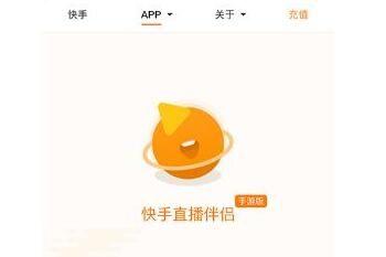 教你快手直播伴侣苹果版安装步骤【图文教程】