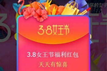 都在问2019淘宝天猫38女王节有购物津贴吗