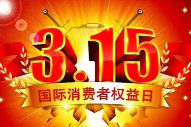 315活动广告宣传语大全,各行业通用的广告语标语