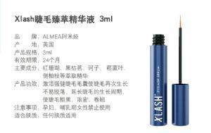 阿米娅睫毛增长液厂家授权价格多少?怎么代理/批发?