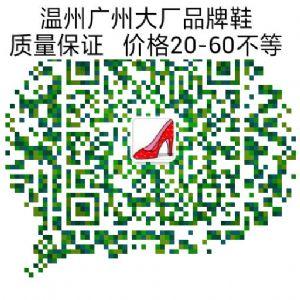 温州广州大厂一手品牌鞋,拿价20-60不等,免费代理图片