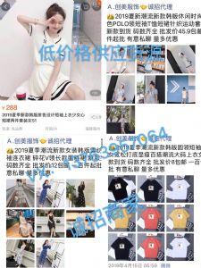 诚信经营超低价高品质零售批发供应韩版潮流男女装童装 支持一件起批