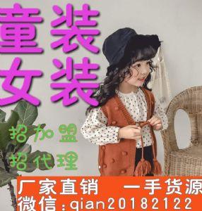 中欧韩泰微商女装,童装一手货源全国招微商代理加盟,不用囤货零风险图片