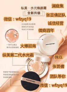 山东纵美水光霜化妆品行业和微商行业的顶尖产品