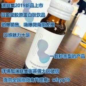 山东澜庭集新品胶原蛋白怎么代理 多少钱一瓶图片