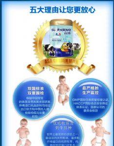 圣元尚博:如何给宝宝选一款好奶粉图片