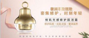 化妆品代理:广州上者绮玑霜修护补水面霜代理拿货