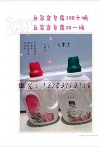 白家宜香水皂粉、皂露火爆招商中图片