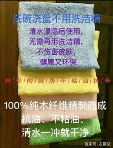 不用洗洁精的洗碗布,环保型图片