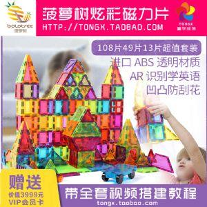 厂家货源、菠萝树炫彩磁力片,拼插积木儿童益智玩具 AR+VR识别