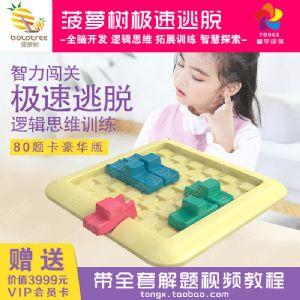 厂家货源、一件代发、无代理费菠萝树极速逃儿童益智玩具逻辑思维