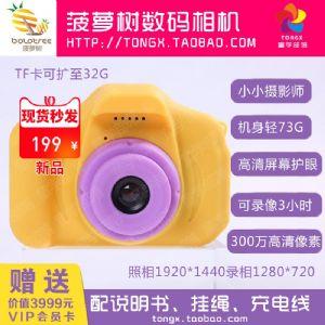 菠萝树儿童数码相机小摄影家小单反可拍照高清屏