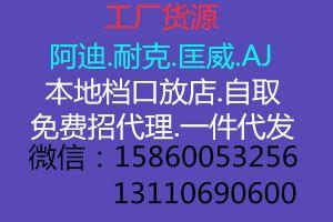 主营牛逼货 纯原耐克 阿迪达斯潮鞋 莆田工厂招代理免费一件代发图片