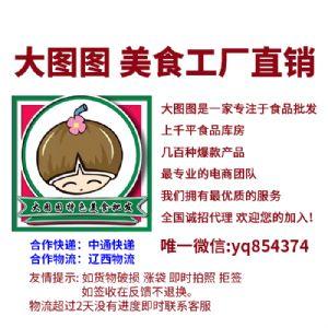 大图图休闲零食-工厂直销  东北三省*大仓库3000平 诚招代理