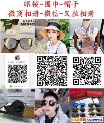 高端工厂围巾眼镜帽子饰品首饰皮带批发 免费代理图片