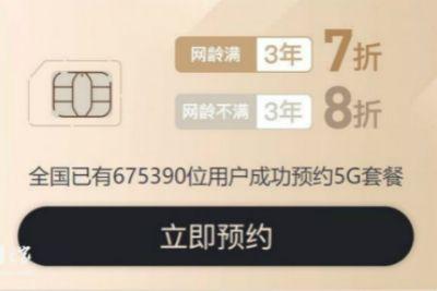 中国移动联通电信5G套餐预约入口_快速申请方法