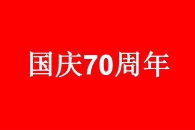2019国庆70周年阅兵几点开始,直播视频地址在哪里