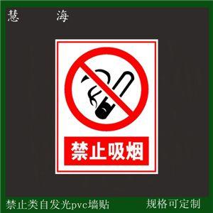 禁止警示pvc标识