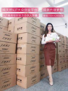 V皂简介 VJT公司厂家是哪里?T泉代理模式是什么样的图片