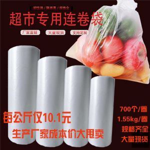 超市专用生鲜袋 塑料连卷袋 点断袋食品手撕袋pe水果袋可定制lo