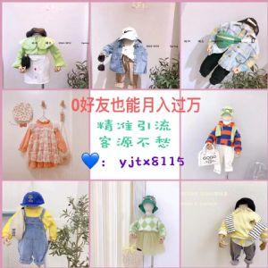 2020年*火微商项目童装 女装一手货源领先 快来加入