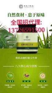 楷妈冰糖玉竹膏面向全国招代理 玉竹膏的代理价格图片