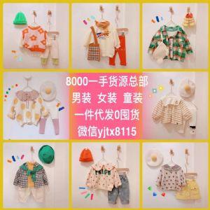 新年微信上开店怎么找到厂家女装童装一手货源?