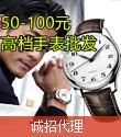 微商/¥50-100元 高档手表批发、真正一手厂家直销!图片