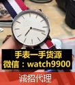 广州高档名牌手表、一手货源、厂家直销、专业代发图片