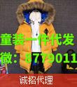 中韩童装,接商家推广,免费代理,一件代发,扶持新手图片