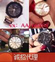 品牌手表批发  工厂直销,诚招代理一件代发图片
