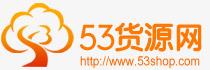 53货源网:专业微商货源网logo