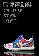 品牌运动鞋网店代销