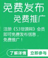 53货源网发布信息